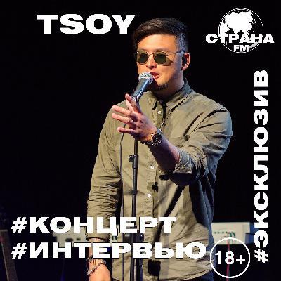 TSOY. Эксклюзивное интервью и live-концерт. Страна FM