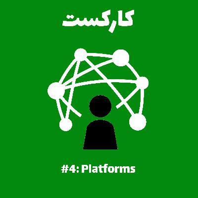 4: Platforms - پلتفرمها