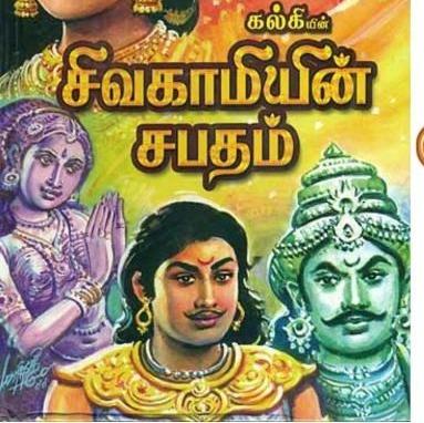 சிவகாமியின் சபதம்- Episode 12 - முனைவர் ரத்னமாலா புரூஸ் - Kalkiyin Sivagamiyin Sabatham - Dr Rathnamala Bruce