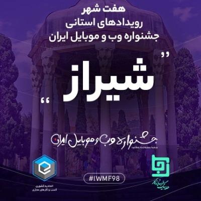 #IWMF98_Shiraz_Part 03_صوت اختصاصی جشنواره وب و موبایل ایران _ شیراز _ رادیو کارپلاس _بخش سوم