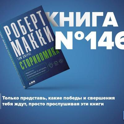 Книга #146 - Сториномика. Маркетинг, основанный на историях, в пострекламном мире. Как написать сценарий