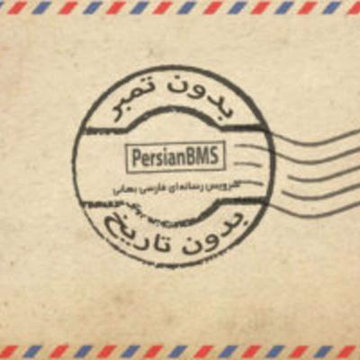 بدون تمبر بدون تاریخ ـ قسمت ۵۲ – فیلسوف ترانه