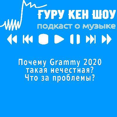 Почему Grammy 2020 такая нечестная? Что за проблемы?