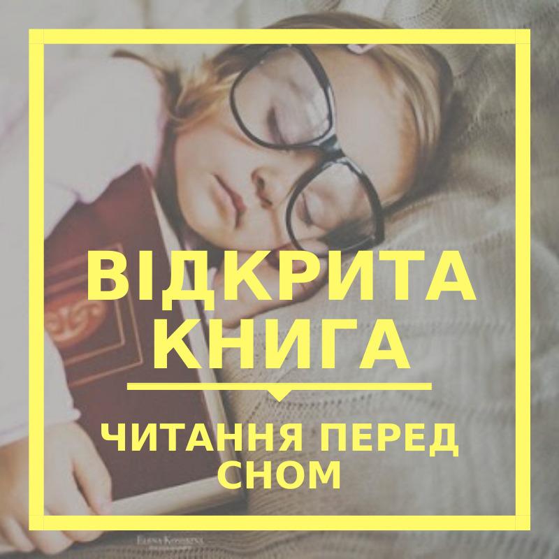 """Епізод 02. Рубрика """"Читання перед сном"""""""