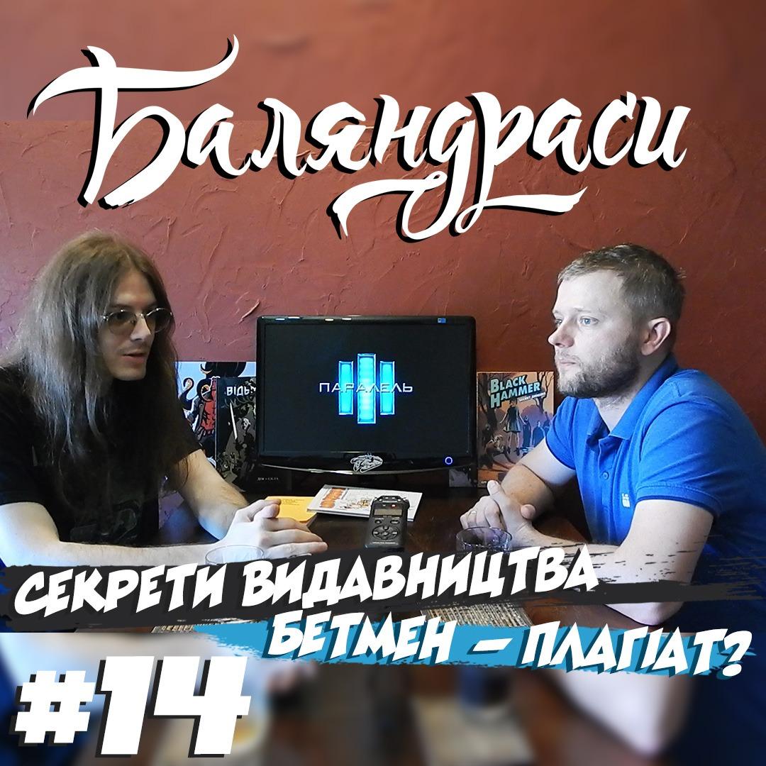 Баляндраси #14 - Ярослав Мішенов