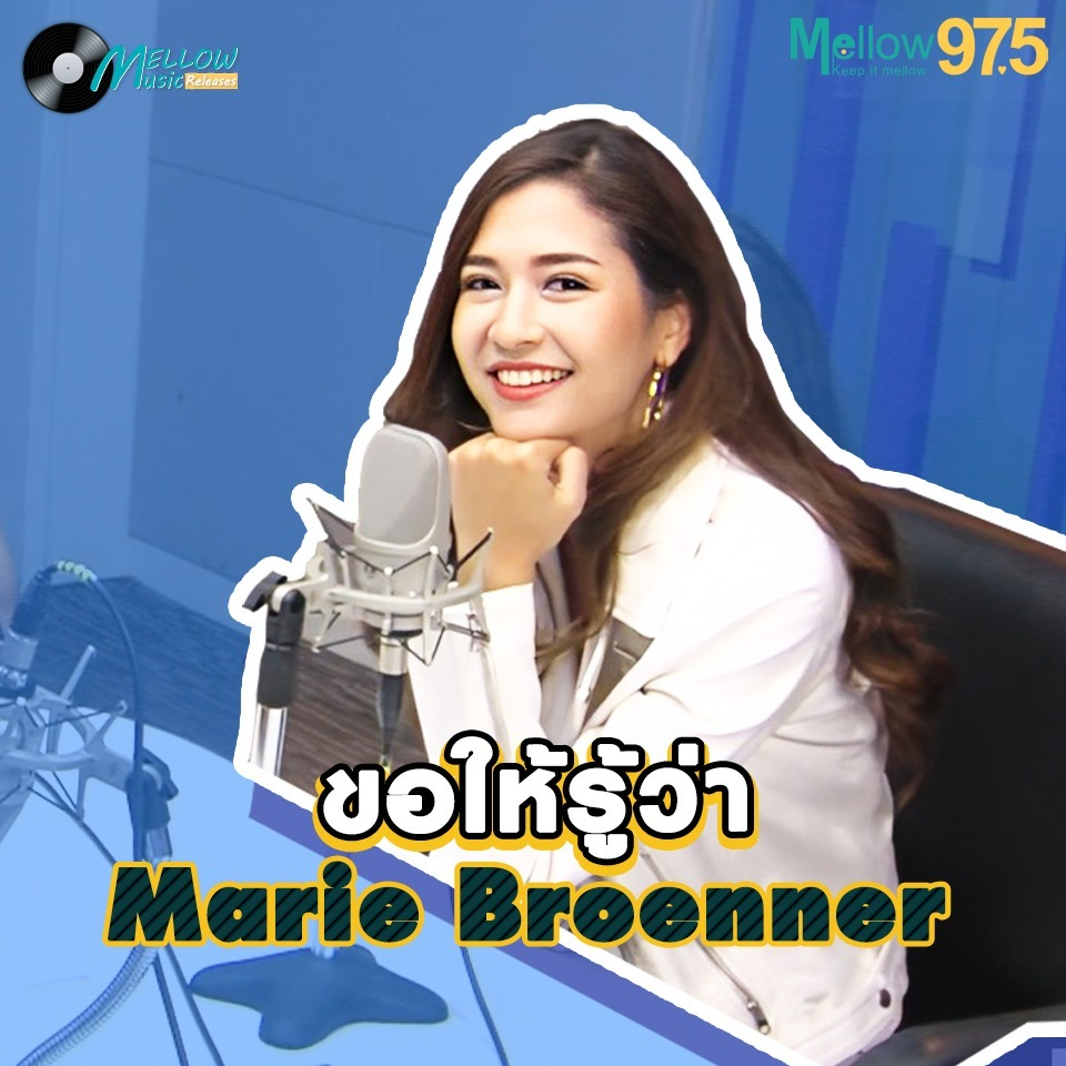 Marie Broenner มาจับไมค์ร้องเพลง กับซิงเกิล 'ขอให้รู้ว่า' | Music Releases EP.51