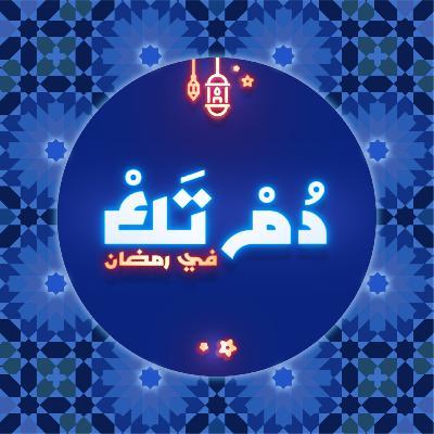 دُمْ تَك في رمضان: مقطع تشويقي