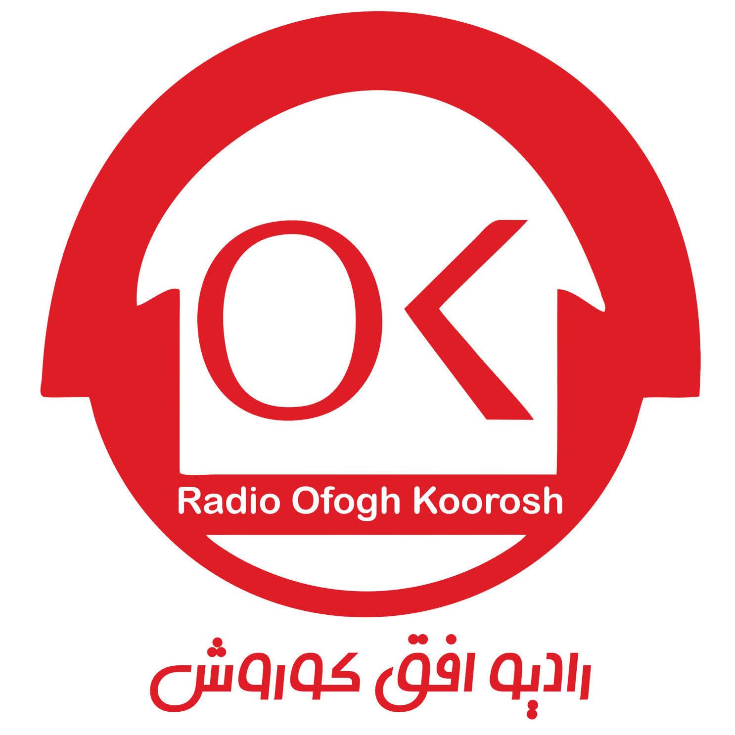 okcsRadio | رادیو افق کوروش