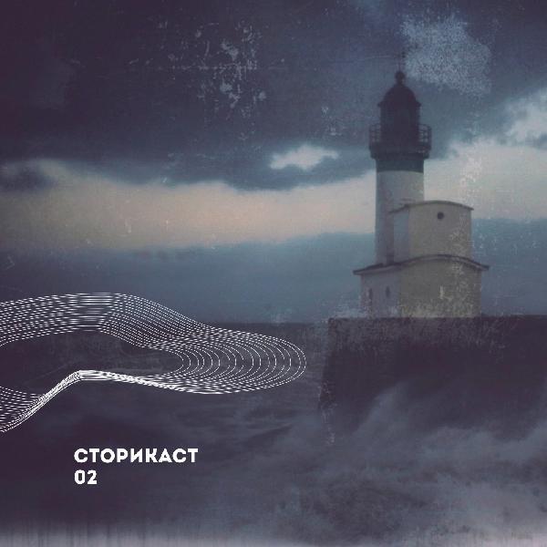 Сторикаст 02 – Маяк