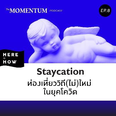 Here Is How ep 08 Staycation ท่องเที่ยววิธี(ไม่)ใหม่ในยุคโควิด
