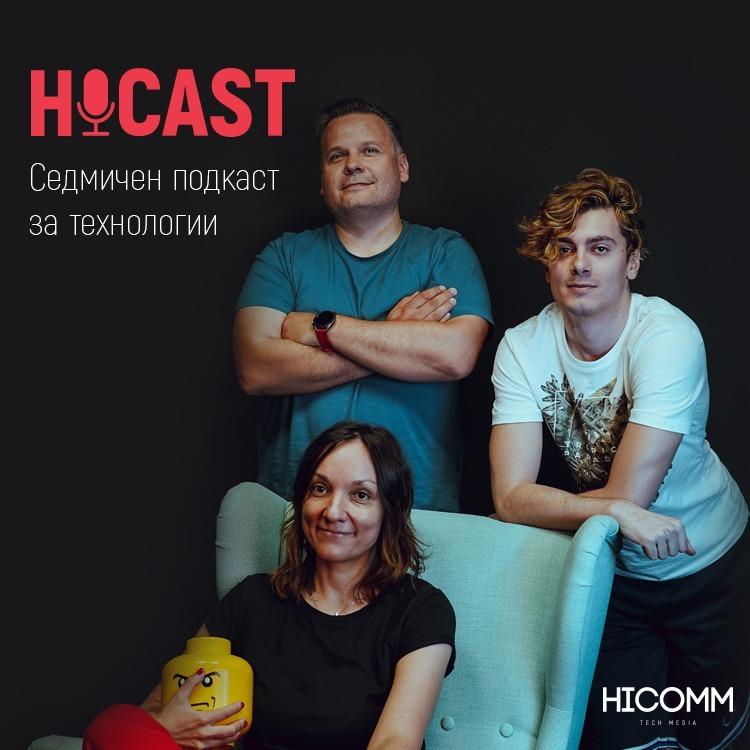 HiCast Е2- гигантски роботи, прозрачни телевизори и войната на ябълката срещу крушата