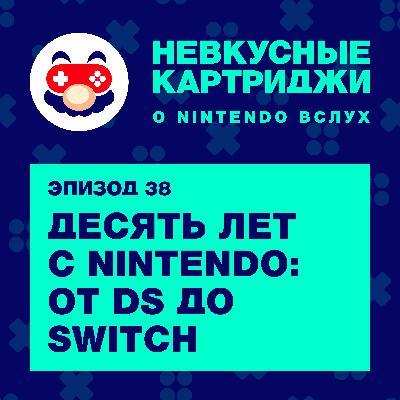 Десять лет с Nintendo: от DS до Switch