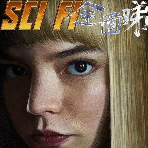 Scifi20200906I《特備節目-天能的非物理學:熵與逆熵與時間逆行》