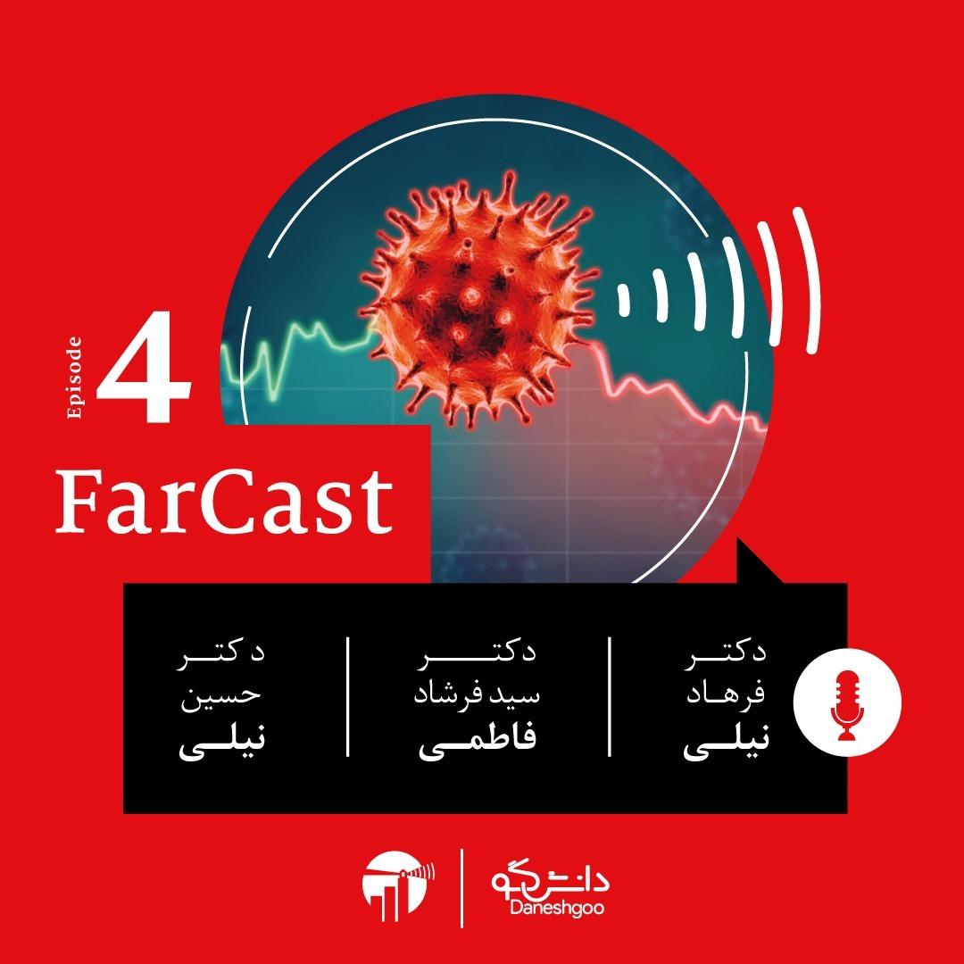 FARCAST EPISODE 4 (1400/07/25)