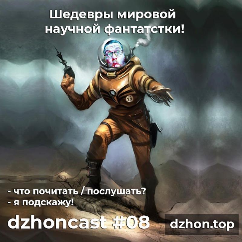 dzhoncast #08 – Рекомендую книги – Шедевры Мировой Фантастики