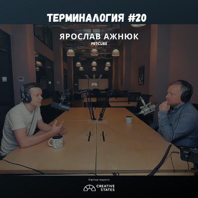 Ярослав Ажнюк - Терминалогия #20