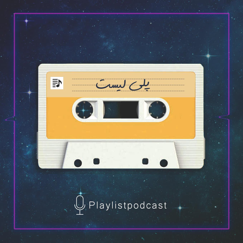 پلی لیست | PlayList