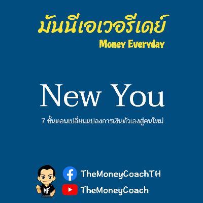 มันนีเอเวอรีเดย์ EP4: New You เปลี่ยนการเงินตัวเองสู่คนใหม่