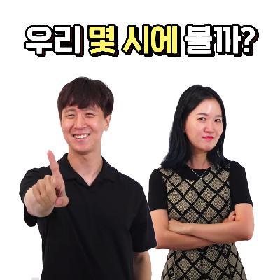Sing & Learn Korean - 몇 시에 볼까? (What time shall we meet?)