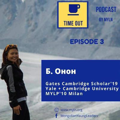 Episode 3 - Gates Cambridge scholarship with Onon