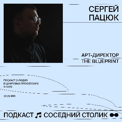 Сергей Пацюк: The Blueprint, новые медиа, насмотренность в дизайне