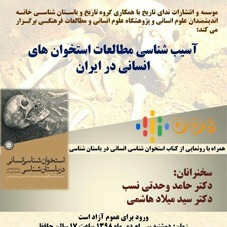 آسیب شناسی مطالعات استخوانهای انسانی در ایران