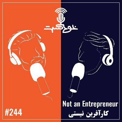 EP244 - Not an Entrepreneur - کارآفرین نیستی