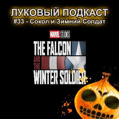 Луковый Подкаст #33 - Сокол и Зимний Солдат