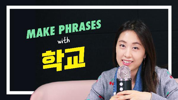 Korean Phrases using 학교 (= school) Practice together!
