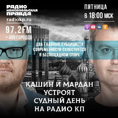 Олег Кашин покинул эфир Радио «Комсомольская правда», не выдержав полемики с Сергеем Марданом