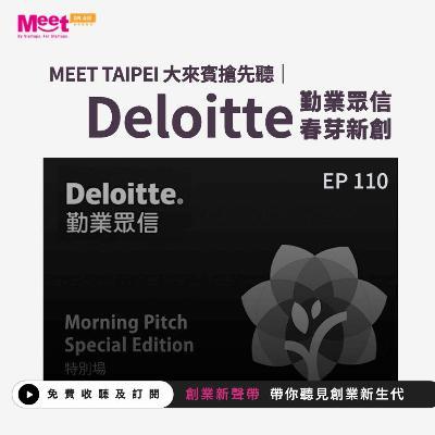 EP110 MEET TAIPEI 大來賓|勤業眾信春芽新創 張鼎聲會計師