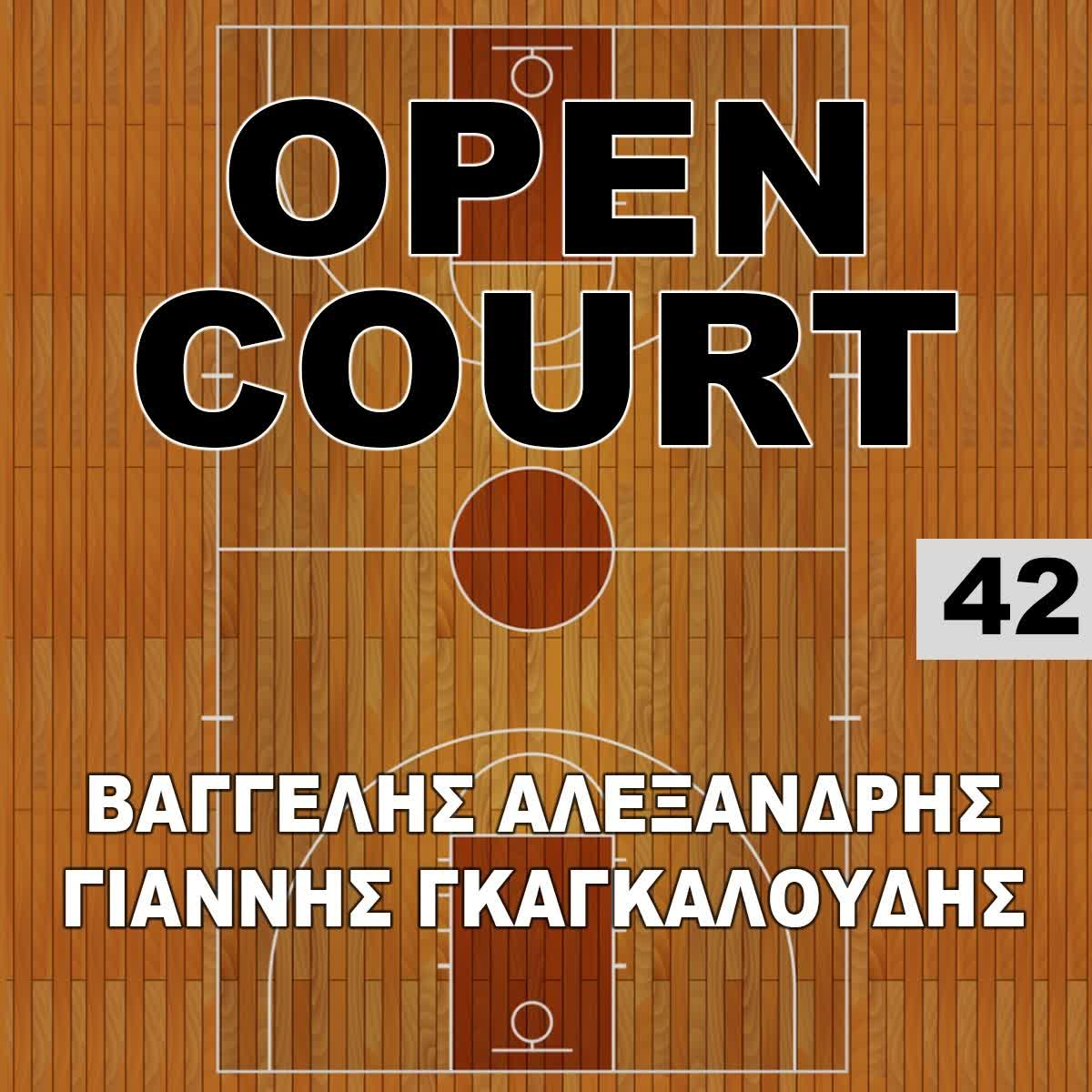 42 - Open Court - Β. Αλεξανδρής & Γ. Γκαγκαλούδης