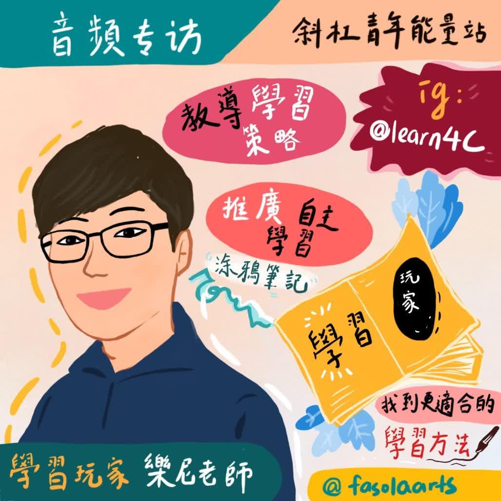 #24 人物专访 -为新一代的教育做改变,改变学生的痛点,让学习更有趣和有意义-feat 来自的台湾的乐尼老师