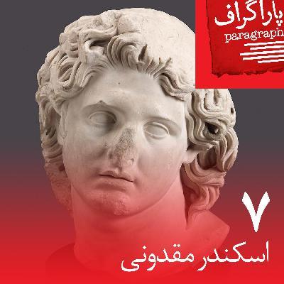 هفت: اسکندر مقدونی