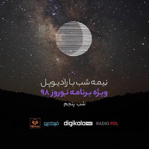 نیمه شب با رادیوپل؛ بازپخش ویژه برنامه نوروز 98، شب پنجم