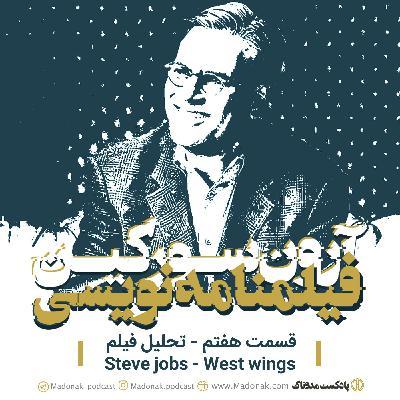قسمت هفتم -تحلیل فیلم استیو جابز و بال غربی