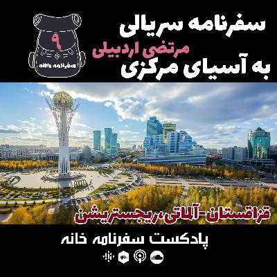 قزاقستان - آلماتی - ریجستریشن