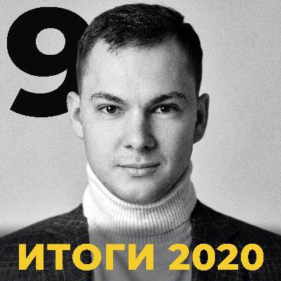 Итоги 2020. Выйди и зайди нормально.