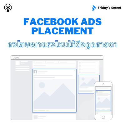FRI15 Facebook Ads Placement ลงโฆษณาตรงไหนให้ดึงดูดสายตา