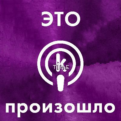 Это произошло #111 - Второе место Медведчука, санкции против Коломойского и языковой вопрос