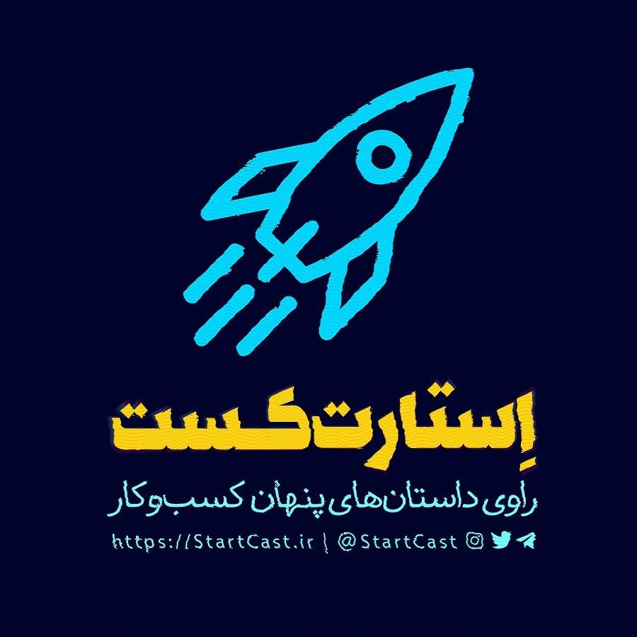 استارت کست   StartCast:Mohammad