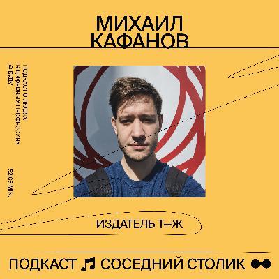 Михаил Кафанов, Т—Ж: кому не нужны бренд-медиа, кто такой издатель, как принимаются решения в Тинькофф-Журнале