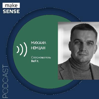 О работе с едой как с продуктом, экспериментах и запуске бизнеса без инвестиций с Михаилом Немцаном