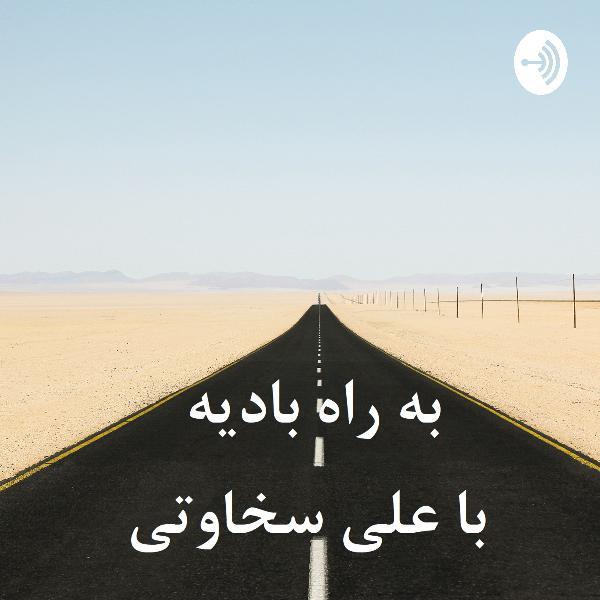 به راه بادیه - 18 خرداد 97