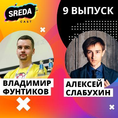Владимир Фунтиков о мобильных играх и Алексей Слабухин о киберспорте.