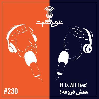EP230 - It Is All Lies - همش دروغه