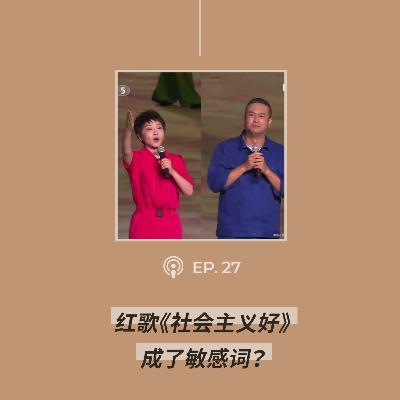 【第27期】红歌《社会主义好》成了敏感词?