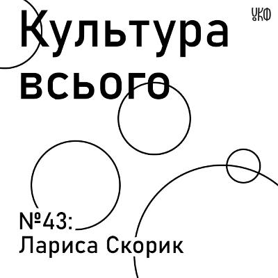 43. Лариса Скорик. Культура архітектури