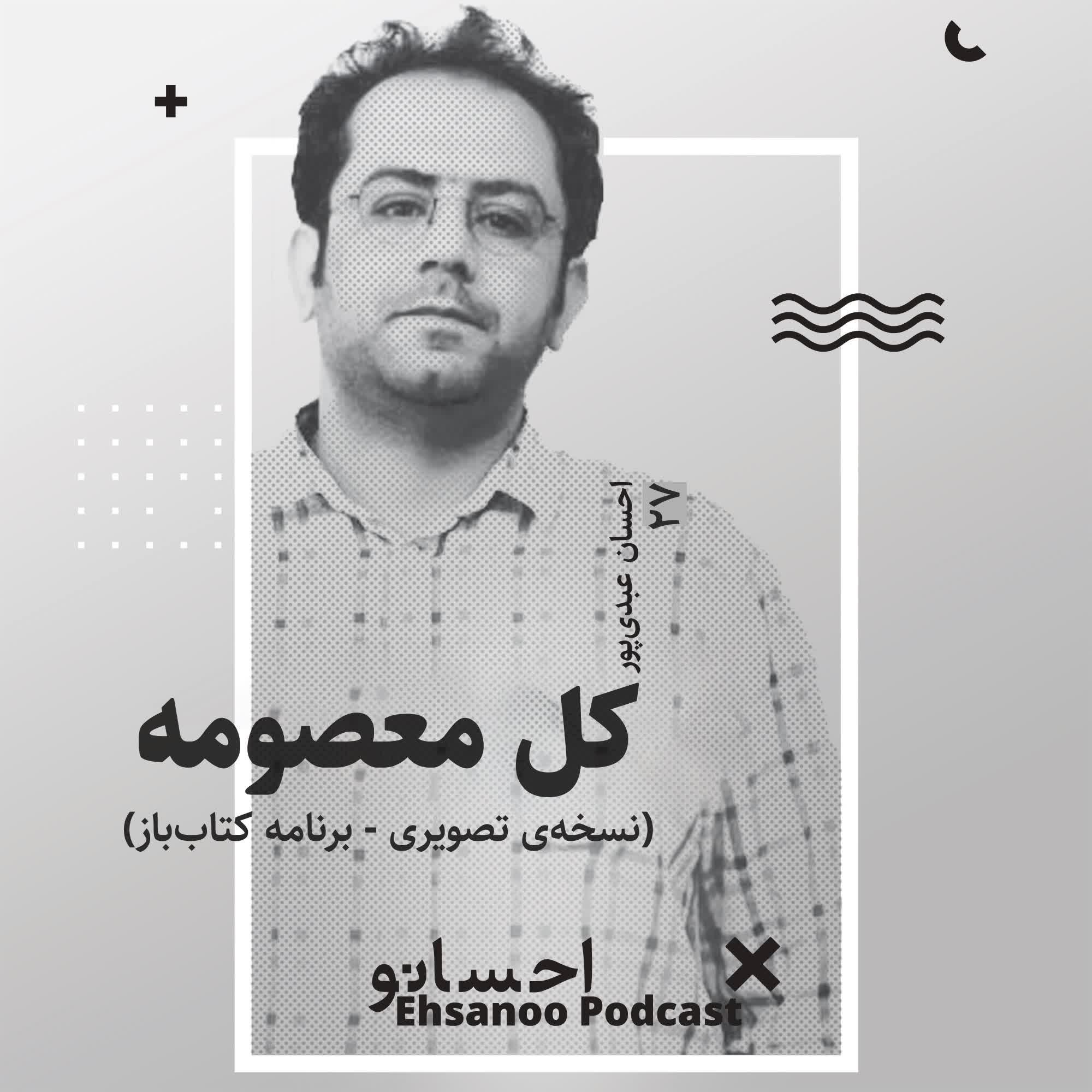 کل معصومه - نسخه تصویری