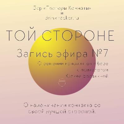 ТОЙ СТОРОНЕ №7, «О решении конфликтов в баре» с психологом Юлией Бровкиной.